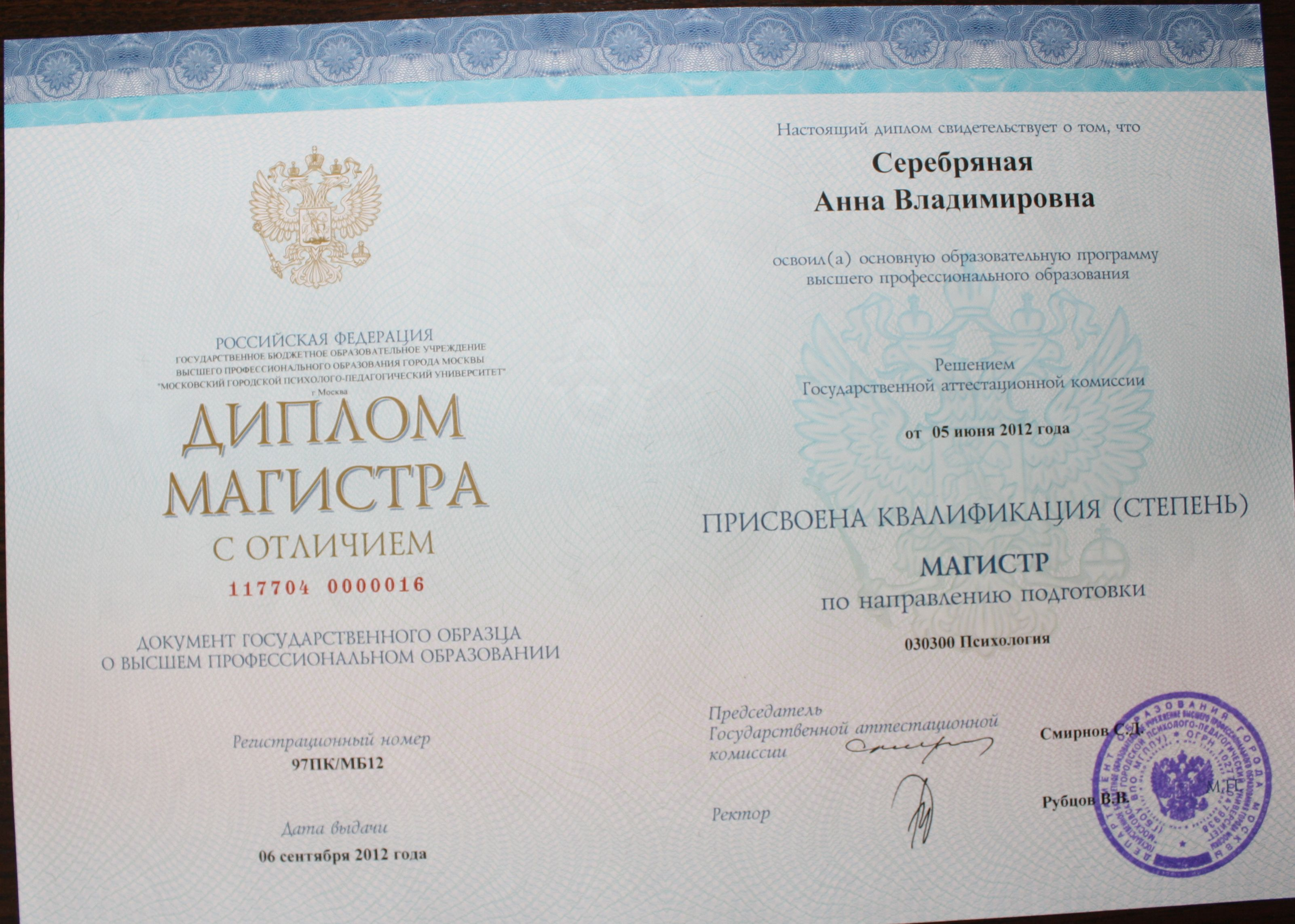 Психолог когнитивно бихевиоральный терапевт 2010 2012 moscow state university of psychology and education moscow russia master s degree in counselling psychology